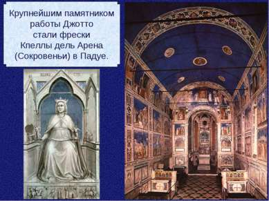 Крупнейшим памятником работы Джотто стали фрески Кпеллы дель Арена (Сокровень...