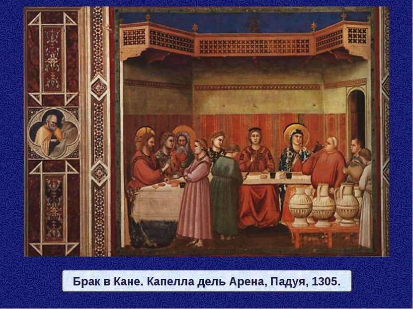Брак в Кане. Капелла дель Арена, Падуя, 1305.