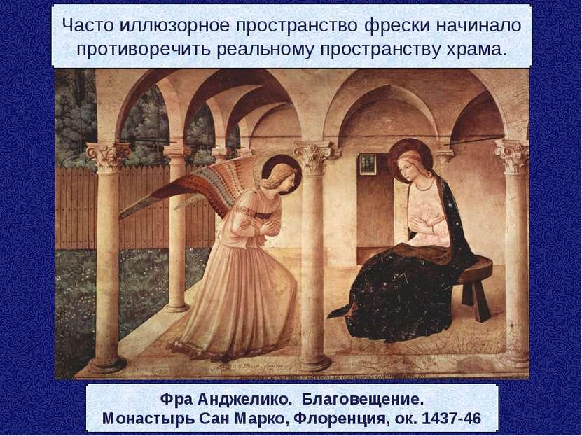Фра Анджелико. Благовещение. Монастырь Сан Марко, Флоренция, ок. 1437-46 Част...