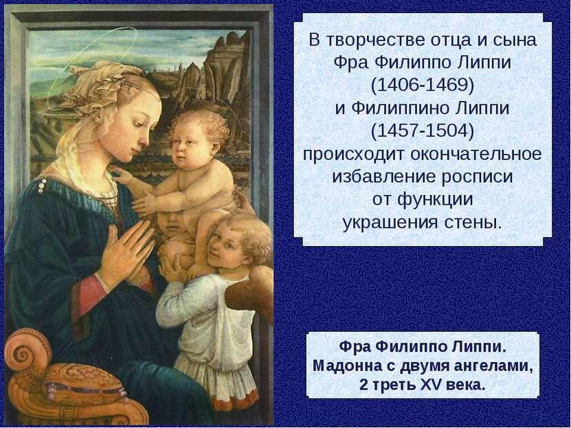 В творчестве отца и сына Фра Филиппо Липпи (1406-1469) и Филиппино Липпи (145...