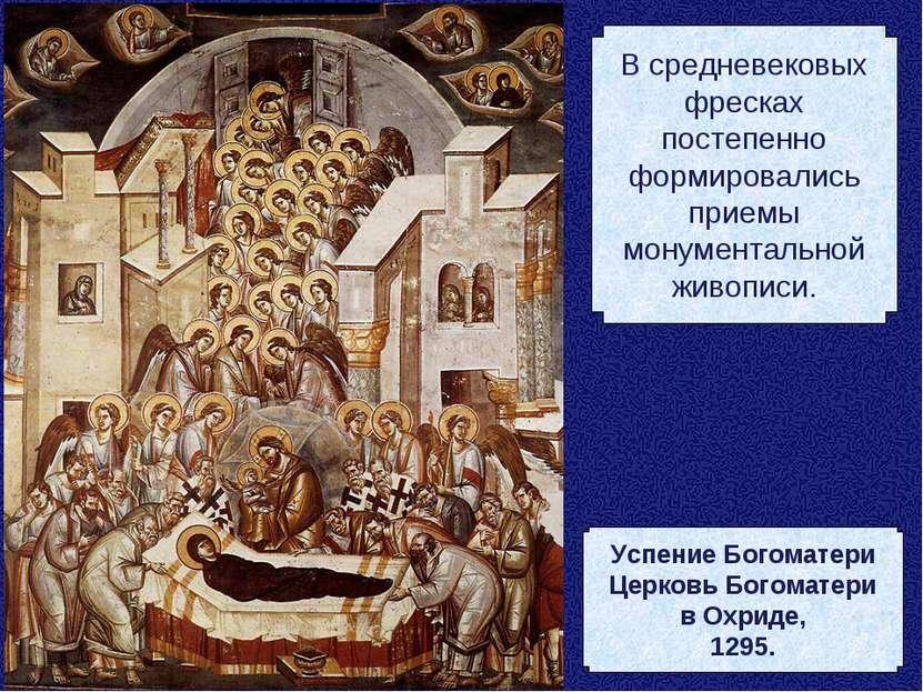 В средневековых фресках постепенно формировались приемы монументальной живопи...