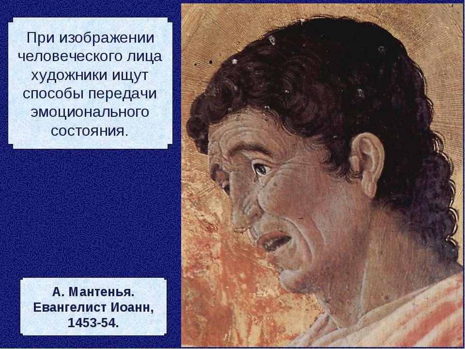 При изображении человеческого лица художники ищут способы передачи эмоциональ...