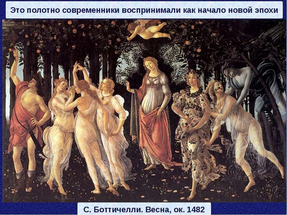 С. Боттичелли. Весна, ок. 1482 Это полотно современники воспринимали как нача...