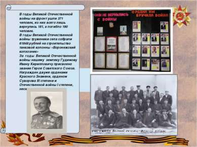 В годы Великой Отечественной войны на фронт ушли 371 человек, из них всего ли...