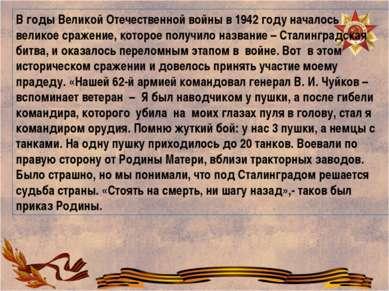 В годы Великой Отечественной войны в 1942 году началось великое сражение, кот...