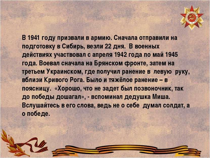 В 1941 году призвали в армию. Сначала отправили на подготовку в Сибирь, везли...
