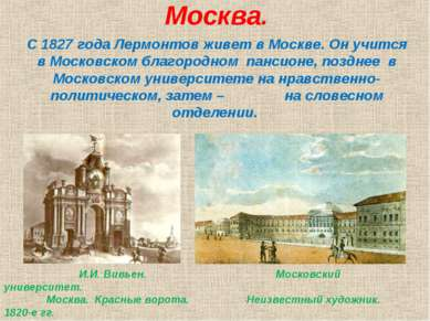 Москва. С 1827 года Лермонтов живет в Москве. Он учится в Московском благород...
