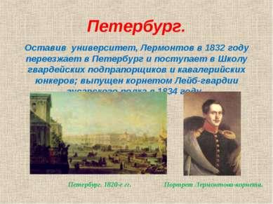 Петербург. Оставив университет, Лермонтов в 1832 году переезжает в Петербург ...