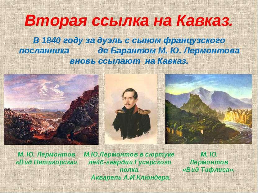 Вторая ссылка на Кавказ. В 1840 году за дуэль с сыном французского посланника...
