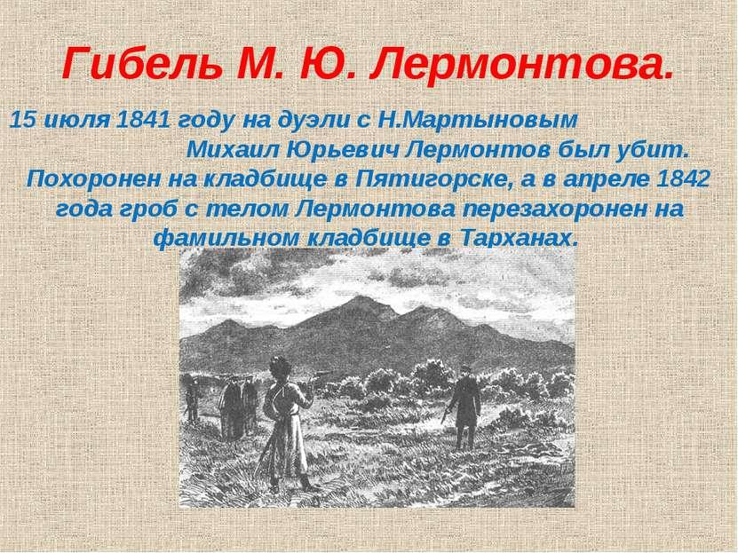 Гибель М. Ю. Лермонтова. 15 июля 1841 году на дуэли с Н.Мартыновым Михаил Юрь...