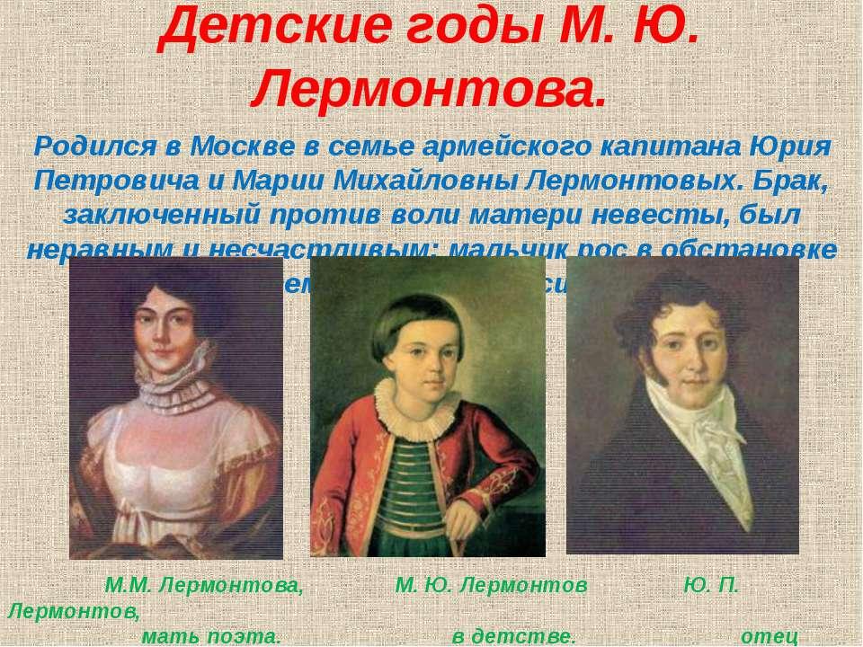 Детские годы М. Ю. Лермонтова. Родился в Москве в семье армейского капитана Ю...