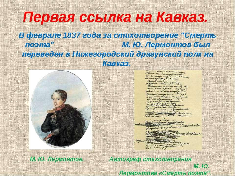 """Первая ссылка на Кавказ. В феврале 1837 года за стихотворение """"Смерть поэта"""" ..."""