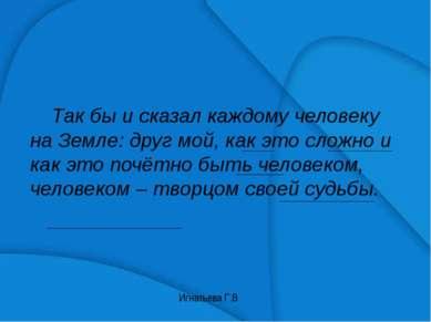 Так бы и сказал каждому человеку на Земле: друг мой, как это сложно и как это...