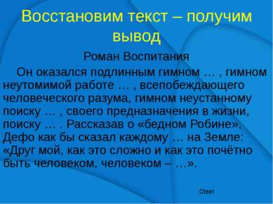 Восстановим текст – получим вывод Роман Воспитания Он оказался подлинным гимн...