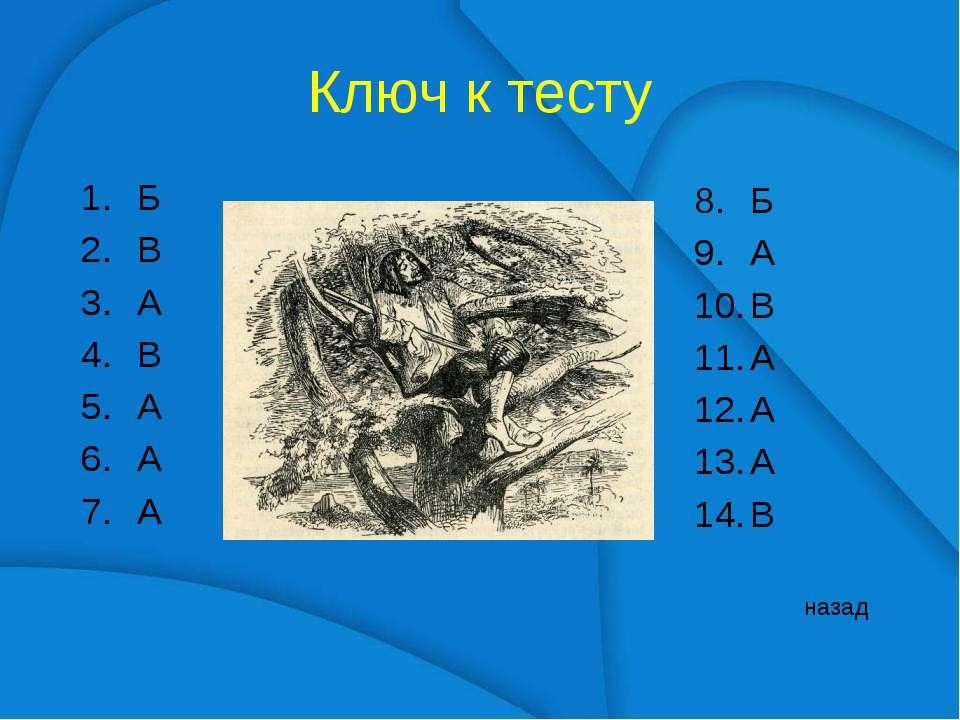 Ключ к тесту Б В А В А А А