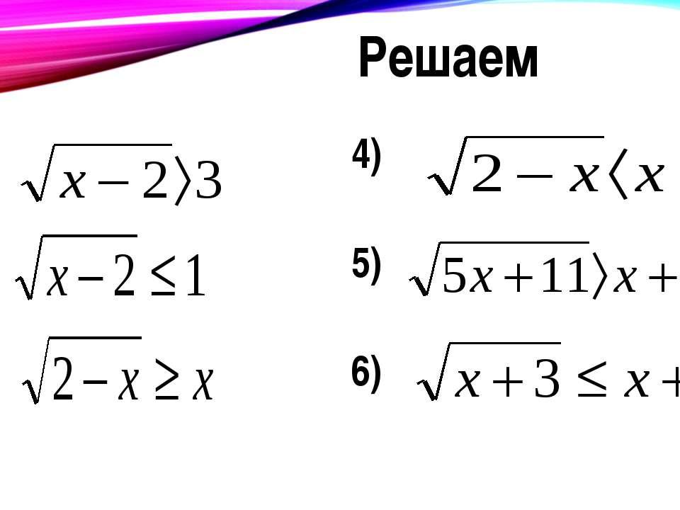 Решаем 1) 2) 3) 4) 5) 6)