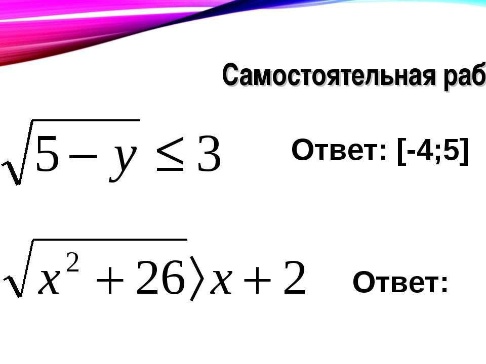 Самостоятельная работа 1) 2) Ответ: [-4;5] Ответ: