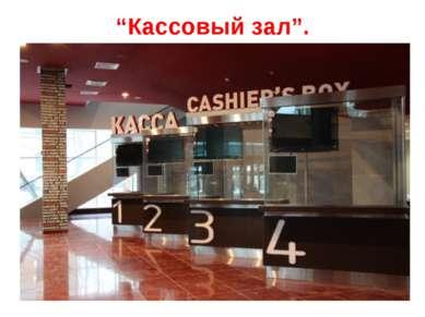 """""""Кассовый зал""""."""