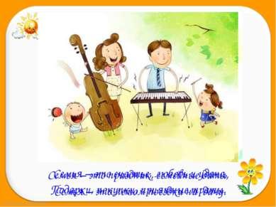 Семья – это счастье, любовь и удача, Семья – это счастье, любовь и удача, Сем...