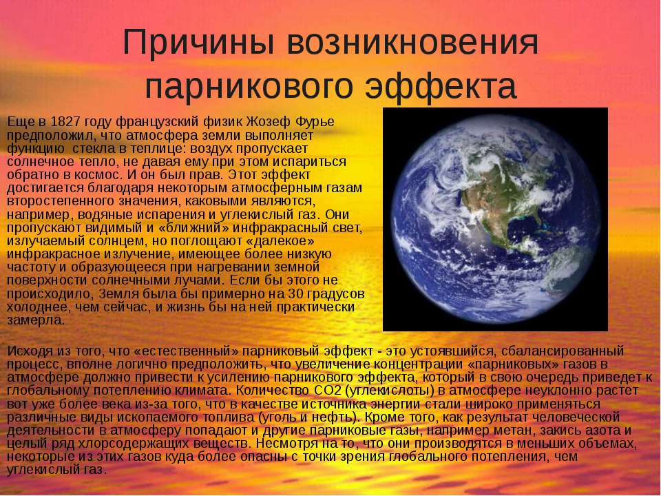 Причины возникновения парникового эффекта Еще в 1827 году французский физик Ж...