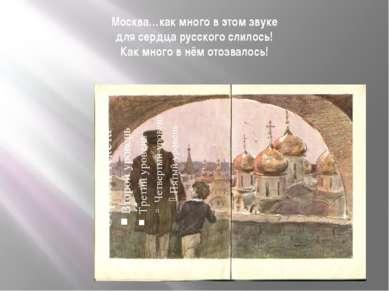 Москва…как много в этом звуке для сердца русского слилось! Как много в нём от...