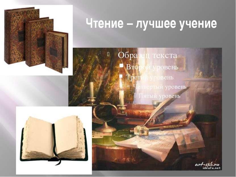 Чтение – лучшее учение
