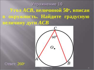 Угол ACB, величиной 50о, вписан в окружность. Найдите градусную величину дуги...