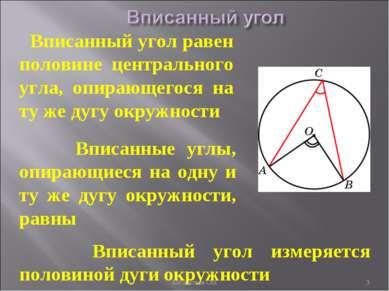 Вписанный угол равен половине центрального угла, опирающегося на ту же дугу о...