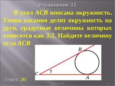 В угол АСB вписана окружность. Точки касания делят окружность на дуги, градус...
