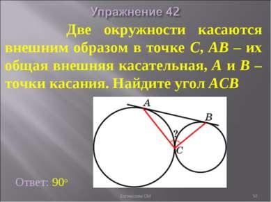Две окружности касаются внешним образом в точке C, AB – их общая внешняя каса...