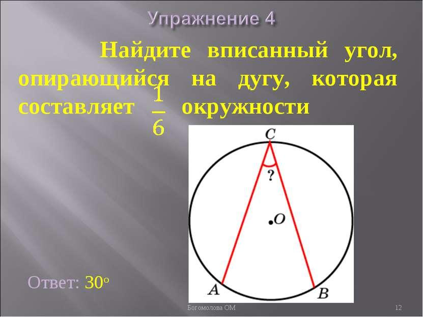 Ответ: 30о Найдите вписанный угол, опирающийся на дугу, которая составляет ок...