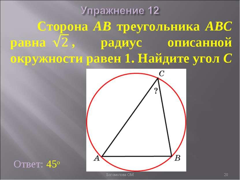 Ответ: 45о Сторона AB треугольника ABC равна , радиус описанной окружности ра...