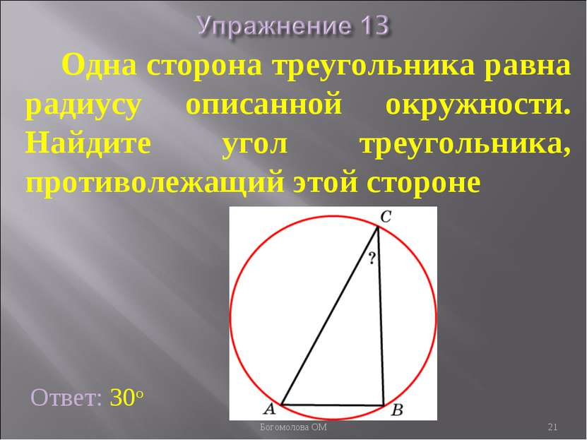 Ответ: 30о Одна сторона треугольника равна радиусу описанной окружности. Найд...