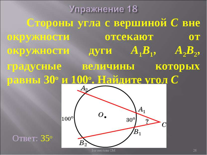 Стороны угла с вершиной C вне окружности отсекают от окружности дуги A1B1, A2...