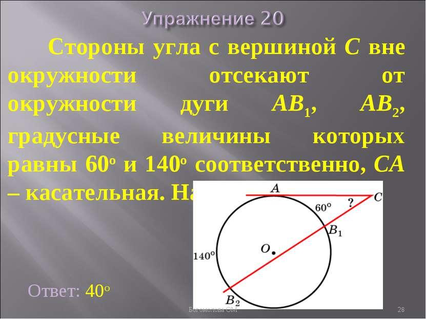 Стороны угла с вершиной C вне окружности отсекают от окружности дуги AB1, AB2...