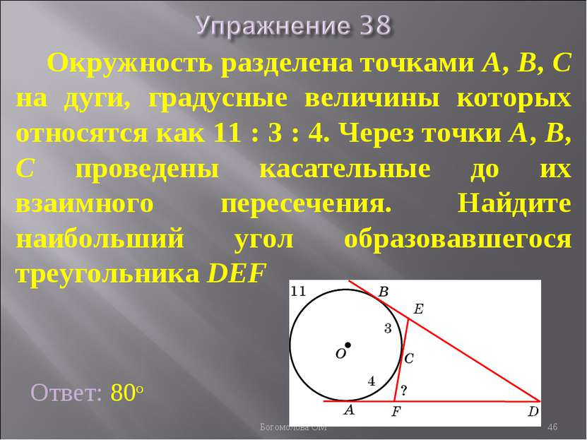 Окружность разделена точками А, В, С на дуги, градусные величины которых отно...