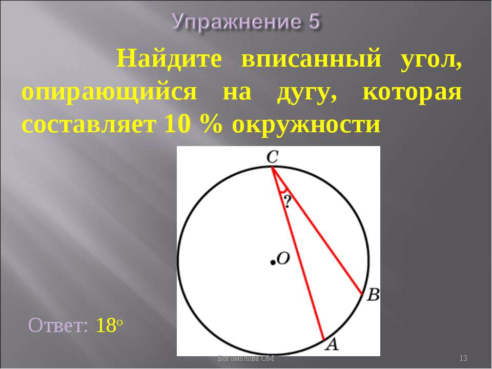 Ответ: 18о Найдите вписанный угол, опирающийся на дугу, которая составляет 10...
