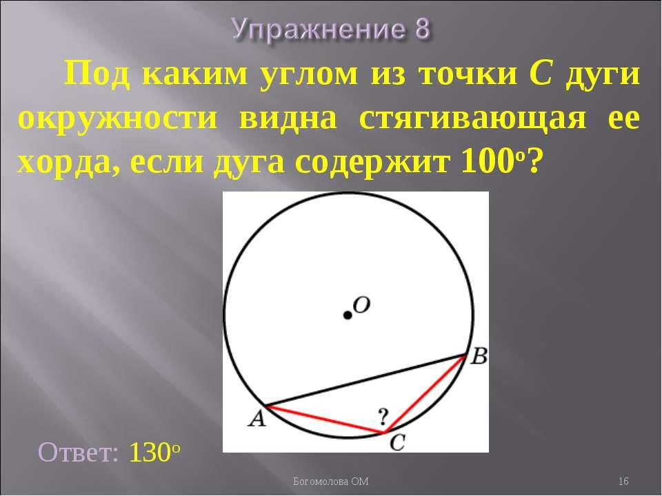 Под каким углом из точки C дуги окружности видна стягивающая ее хорда, если д...