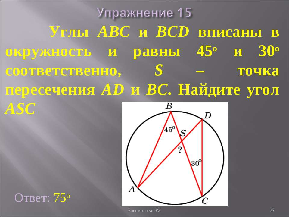 Углы ABC и BCD вписаны в окружность и равны 45о и 30о соответственно, S – точ...