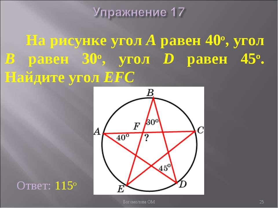 На рисунке угол A равен 40о, угол B равен 30о, угол D равен 45о. Найдите угол...