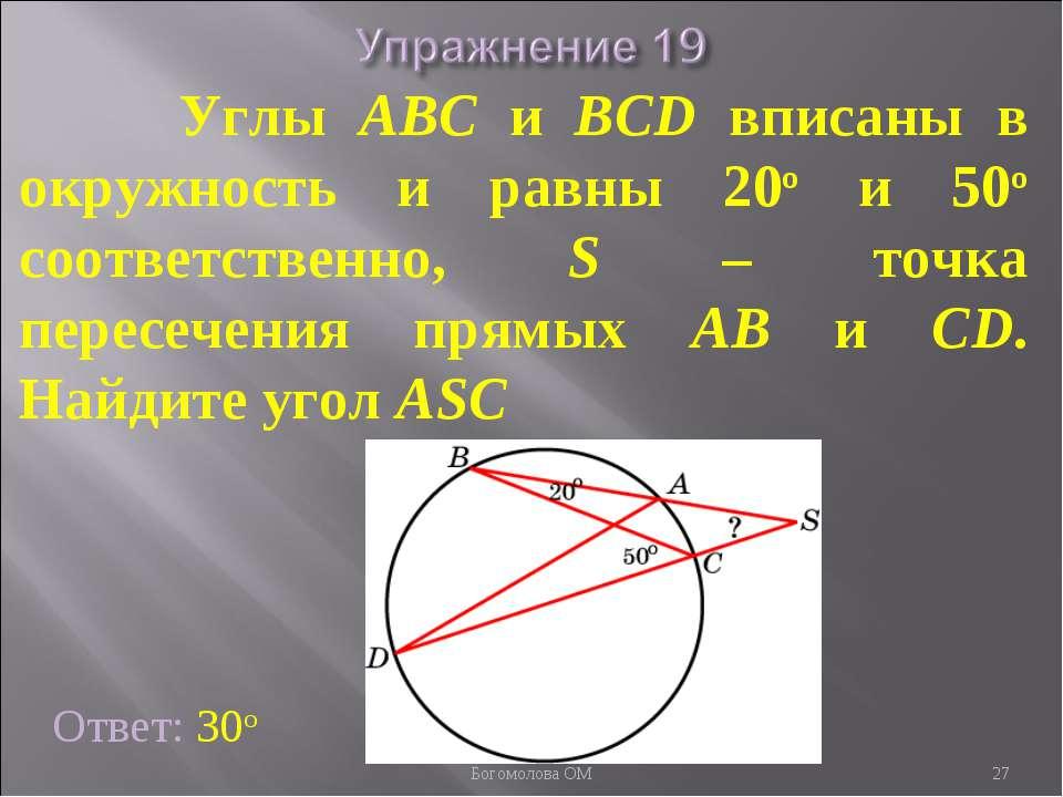 Углы ABC и BCD вписаны в окружность и равны 20о и 50о соответственно, S – точ...