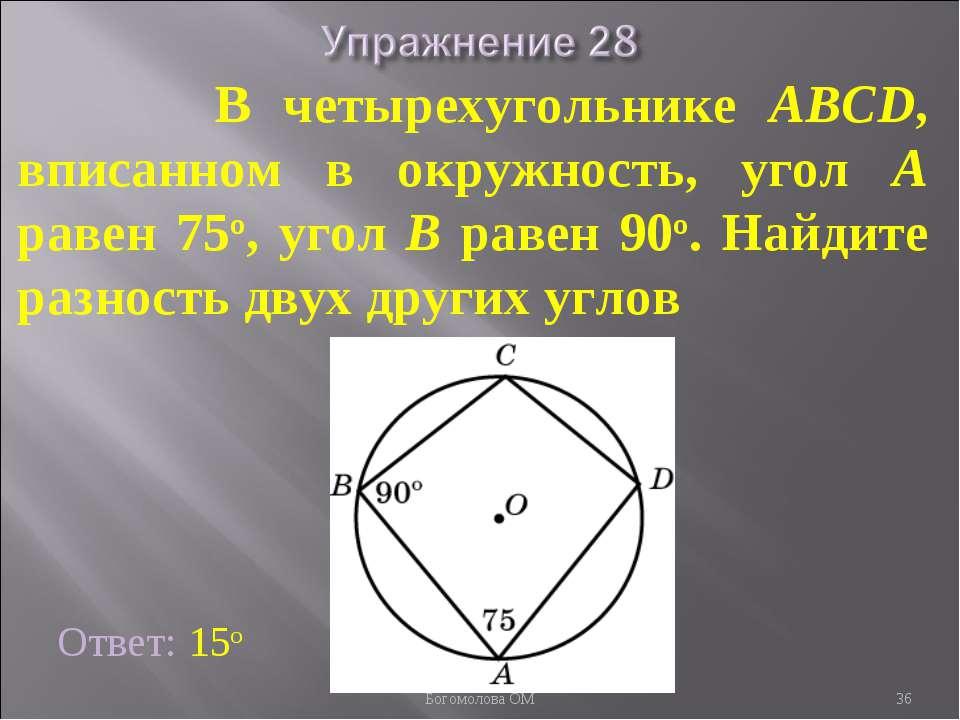 В четырехугольнике ABCD, вписанном в окружность, угол A равен 75о, угол B рав...
