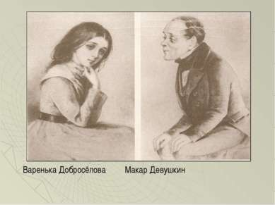 Варенька Добросёлова Макар Девушкин