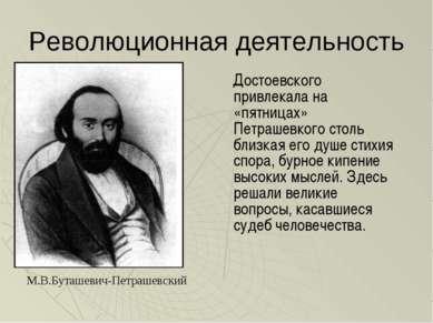 Революционная деятельность Достоевского привлекала на «пятницах» Петрашевкого...