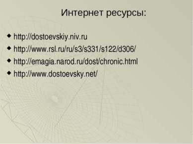Интернет ресурсы: http://dostoevskiy.niv.ru http://www.rsl.ru/ru/s3/s331/s122...