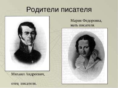 Родители писателя Михаил Андреевич, отец писателя. Мария Федоровна, мать писа...