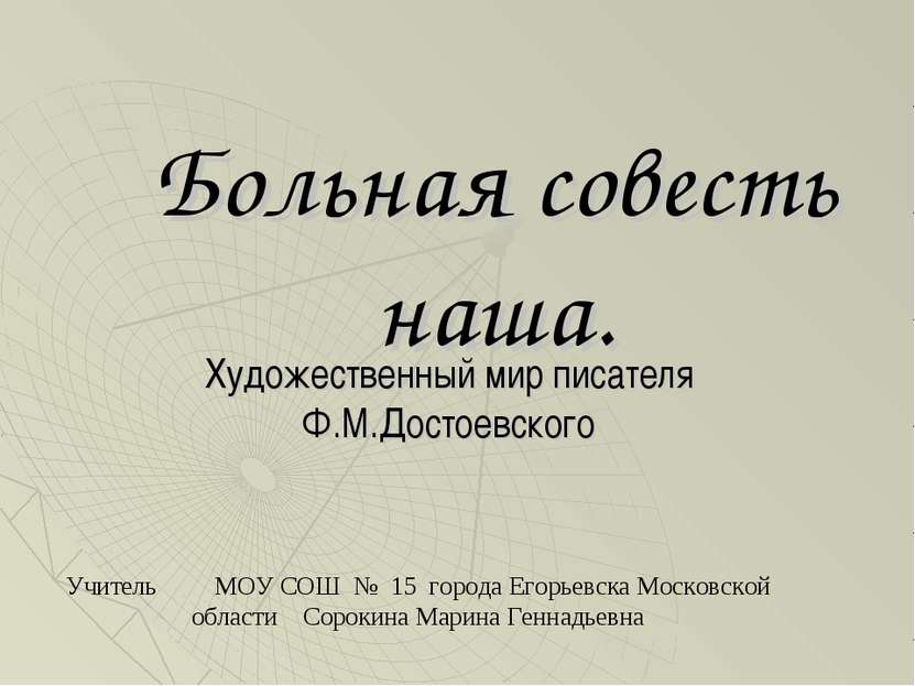 Больная совесть наша. Художественный мир писателя Ф.М.Достоевского Учитель МО...