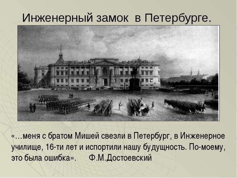 Инженерный замок в Петербурге. «…меня с братом Мишей свезли в Петербург, в Ин...