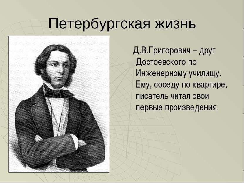 Петербургская жизнь Д.В.Григорович – друг Достоевского по Инженерному училищу...