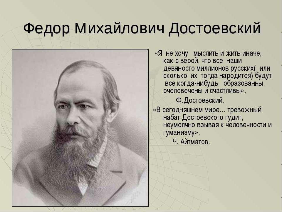 Федор Михайлович Достоевский «Я не хочу мыслить и жить иначе, как с верой, чт...